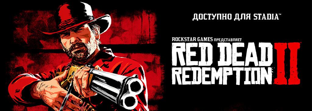 Red Dead Redemption 2 вышла на платформу Stadia