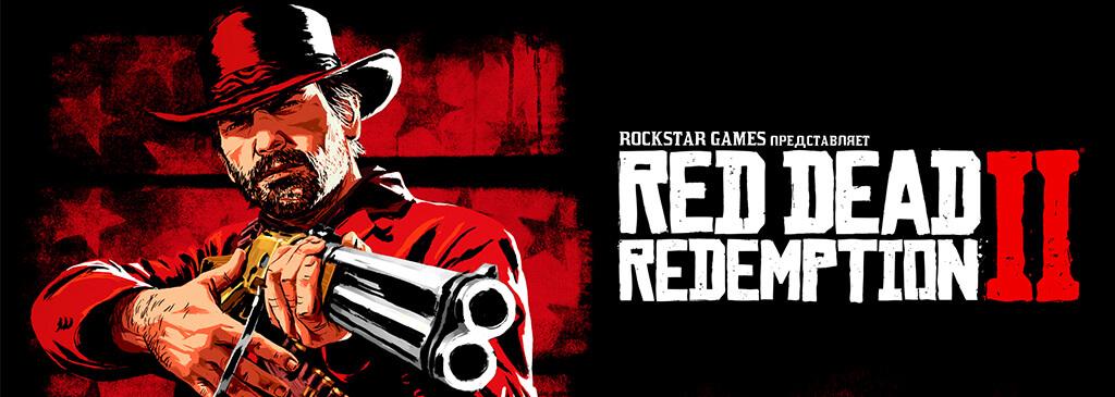 Сегодня выйдет обновление для PC-версии Red Dead Redemption 2