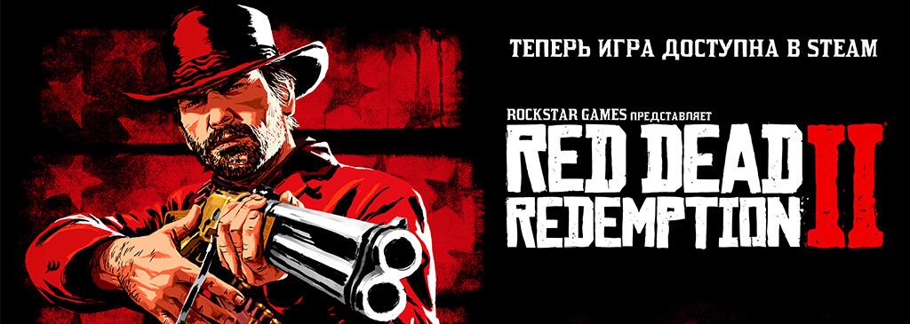 Red Dead Redemption 2 теперь доступна и в Steam
